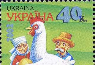 Ukrainian stamp